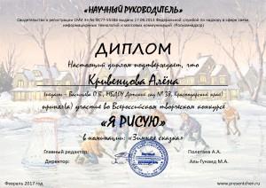 diplom_krivencova