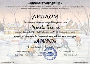 diplom_frolova